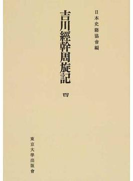 吉川經幹周旋記 オンデマンド版 4