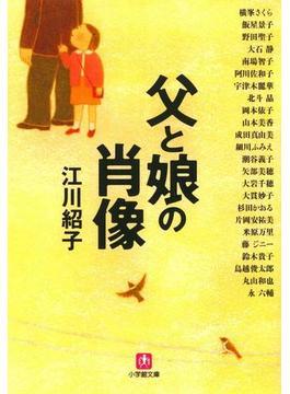 父と娘の肖像(小学館文庫)(小学館文庫)