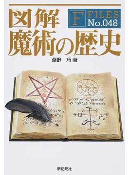 図解魔術の歴史
