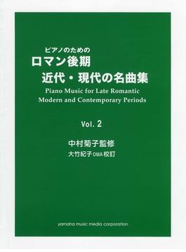 中村菊子監修・大竹紀子校訂ピアノのためのロマン後期・近代・現代の名曲集 2