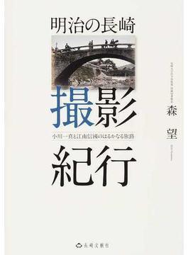 明治の長崎撮影紀行 小川一真と江南信國のはるかなる旅路
