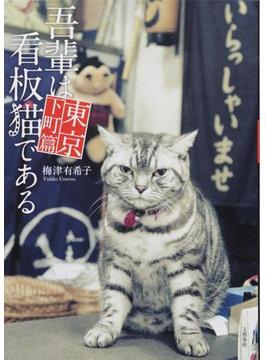 吾輩は看板猫である 東京下町篇(文春e-book)