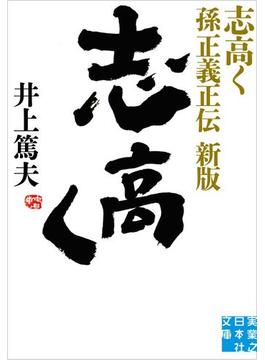 志高く 孫正義正伝 新版