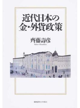 近代日本の金・外貨政策