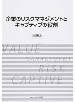 企業のリスクマネジメントとキャプティブの役割