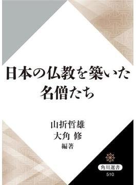 日本の仏教を築いた名僧たち(角川選書)