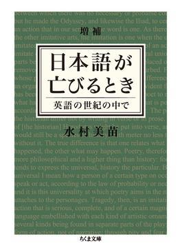日本語が亡びるとき 英語の世紀の中で 増補(ちくま文庫)