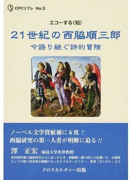 21世紀の西脇順三郎 今語り継ぐ詩的冒険