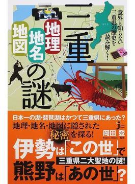 三重「地理・地名・地図」の謎 意外と知らない三重県の歴史を読み解く!(じっぴコンパクト新書)