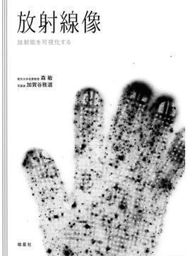 放射線像 放射能を可視化する
