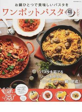 ワンポットパスタレシピ お鍋ひとつで美味しいパスタを パスタも具材も同時にお鍋に入れるだけでできあがり!(NEKO MOOK)