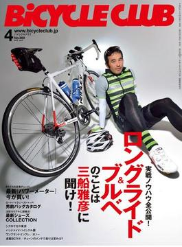 BiCYCLE CLUB 2015年4月号 No.360