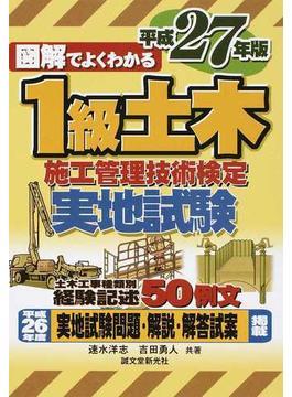 図解でよくわかる1級土木施工管理技術検定実地試験 平成27年版