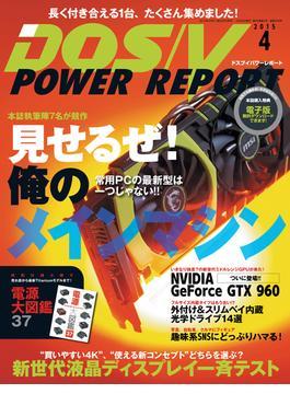 DOS/V POWER REPORT 2015年4月号【キャンペーン価格】(DOS/V POWER REPORT)