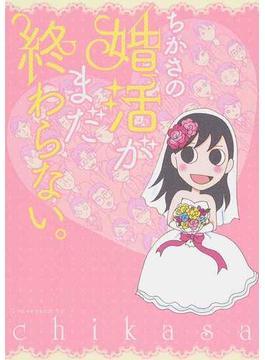 ちかさの婚活がまだ終わらない。 (美人時間コミックス)(美人時間コミックス)