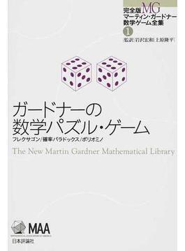 完全版マーティン・ガードナー数学ゲーム全集 1 ガードナーの数学パズル・ゲーム