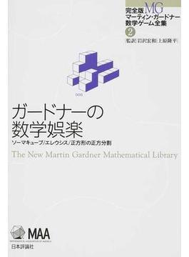 完全版マーティン・ガードナー数学ゲーム全集 2 ガードナーの数学娯楽