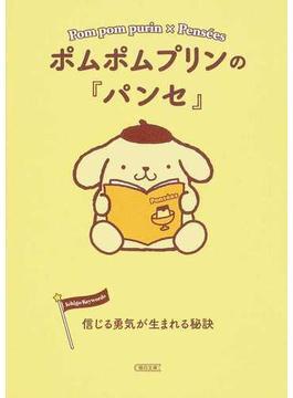 ポムポムプリンの『パンセ』 信じる勇気が生まれる秘訣(朝日文庫)