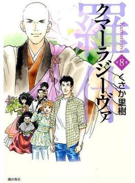 クマーラジーヴァ 8 羅什 (KIBO COMICS)(希望コミックス)