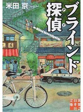 ブラインド探偵(実業之日本社文庫)