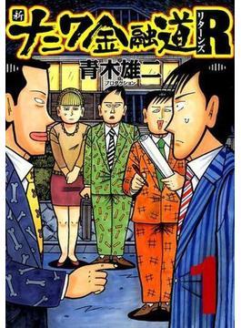 新ナニワ金融道R 1 (SPA!comics)(SPA! comics)