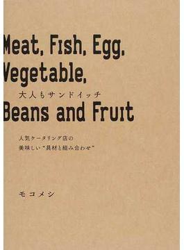 """大人もサンドイッチ 人気ケータリング店の美味しい""""具材と組み合わせ"""" Meat,Fish,Egg,Vegetable,Beans and Fruit"""