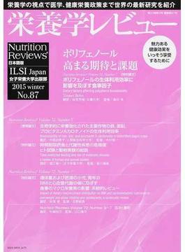 栄養学レビュー Nutrition Reviews日本語版 第23巻第2号(2015/WINTER)