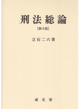 刑法総論 第4版