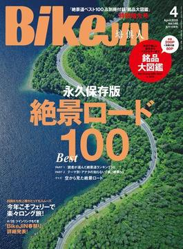 BikeJIN/培倶人 2015年4月号 Vol.146