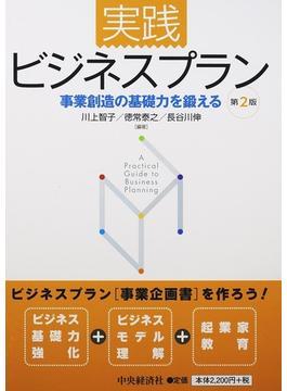 実践ビジネスプラン 事業創造の基礎力を鍛える 第2版
