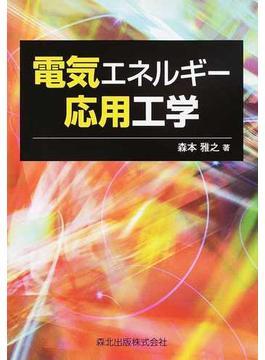 電気エネルギー応用工学