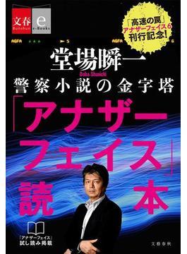 アナザーフェイス読本【文春e-Books】(文春e-book)