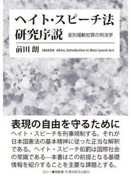 ヘイト・スピーチ法研究序説 差別煽動犯罪の刑法学
