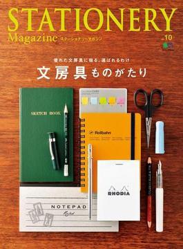 ステーショナリーマガジン no.10