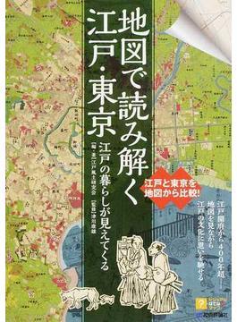 地図で読み解く江戸・東京 江戸の暮らしが見えてくる