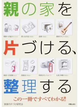 親の家を片づける、整理する この一冊ですべてわかる!!