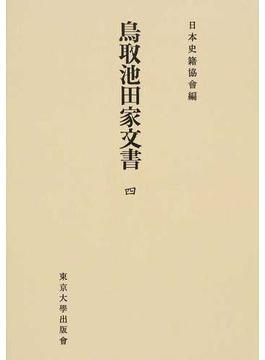 鳥取池田家文書 オンデマンド版 4