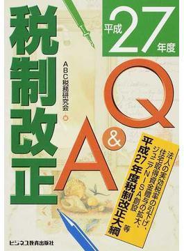 税制改正Q&A 平成27年度