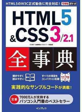 できるポケット HTML5&CSS3/2.1全事典(できるポケットシリーズ)