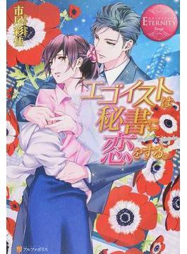 エゴイストは秘書に恋をする。 Hayumi & Fumitaka(エタニティブックス・赤)
