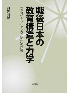戦後日本の教育構造と力学 「教育」トライアングル神話の悲惨
