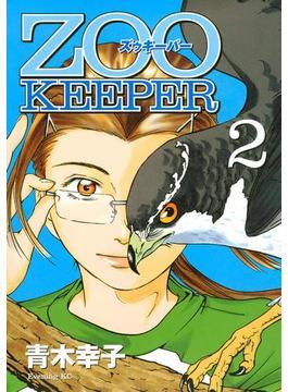 ZOOKEEPER(2)