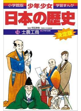 学習まんが 少年少女日本の歴史13 士農工商 ―江戸時代前期―(学習まんが)