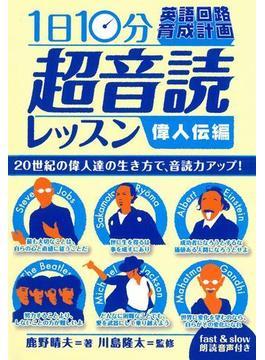 超音読レッスン 「偉人伝編」(音声付)