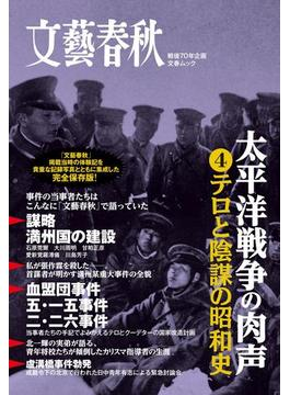 太平洋戦争の肉声(4)テロと陰謀の昭和史(文春e-book)