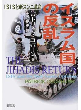 イスラム国の反乱 ISISと新スンニ革命