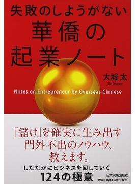 失敗のしようがない華僑の起業ノート