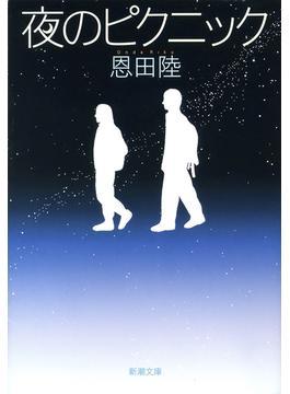 夜のピクニック(新潮文庫)(新潮文庫)