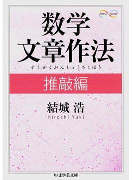 数学文章作法 推敲編(ちくま学芸文庫)