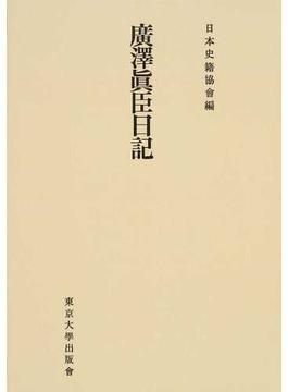廣澤眞臣日記 オンデマンド版